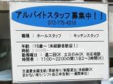 未経験歓迎♪ポムの樹Jrイオンモール伊丹店スタッフ募集中!