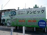 株式会社アンビック 岡崎営業所でスタッフ募集☆