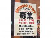 Luck Do神戸元町店OPENING STAFF募集