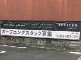 AFFICHE(アフィッシュ)