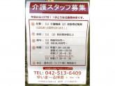 ゆいま~る拝島で介護スタッフ募集中!