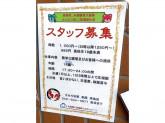すみやき家 串陣 拝島店