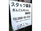 『ぎんごんちゃん』で飲食店スタッフ募集中!