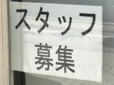 フィンフ 戸越公園店で美容室スタッフ募集中!
