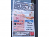 サンマルクカフェ 姫路フェスタ店