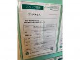 one'sterrace(ワンズテラス) 昭島モリタウン店