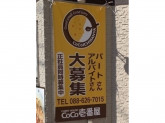 カレーハウス CoCo壱番屋 徳島沖浜店