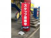 BOOKOFF(ブックオフ) 名古屋川原通店