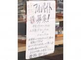 山田餅 田代本通店