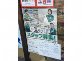 セブン-イレブンでのお仕事♪コンビニスタッフ募集中!