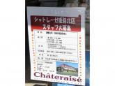 シャトレーゼ 姫路北店