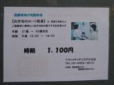 ニコニコキッチン 江戸川北店でスタッフ募集中!