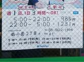 ファミリーマート 西小岩二丁目店