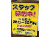 ニュー加賀屋 板橋店でアルバイト募集中!