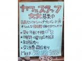 大須食堂 MEEK(ミーク)でアルバイト募集中!