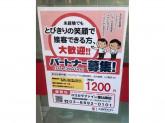 ココカラファイン 恵比寿店で店舗スタッフ募集中!