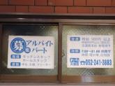 コンパル 大須本店でアルバイト募集中!