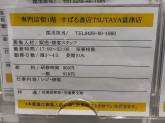 すばる書店TSUTAYA富津店スタッフ募集