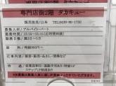 TAKA-Q イオンモール富津店でスタッフ募集中☆