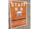 サンマルコ 大阪ステーションシティ店でスタッフ募集中!
