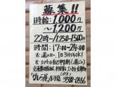 1日3h〜OK♪ かしら屋赤羽店で店舗スタッフ募集中!