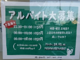 セブン-イレブン 鎌ヶ谷駅西口店でスタッフ募集中!