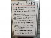 美味しい賄いあり☆つけ麺 繁田でアルバイト募集中!