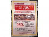 急募!◆アスビー イオン津田沼店◆販売スタッフ募集中!