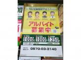 松屋 市川店で牛丼店スタッフ募集中!