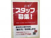 ◆ポニークリーニング ◆クリーニングスタッフ募集!!