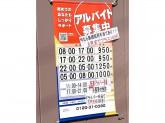 松屋 安城錦町店で一緒に働いてみませんか?