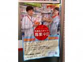 くすりの福太郎 八広駅前店