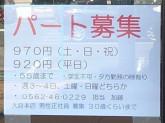 常川屋 半田店で和菓子屋スタッフ募集中!