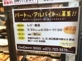 Coo's Conservo(クーズコンセルボ) 阪急池田店