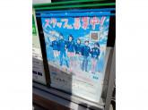 ファミリーマート 安城篠目童子店 スタッフ募集!