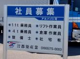 有限会社都築産業 安城二本木営業所でスタッフ募集中!