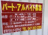 東京靴流通センター 松戸稔台店でアルバイト募集中!