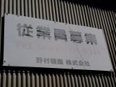 野村機搬 株式会社 従業員募集中!