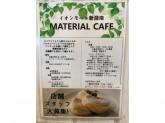 MATERIAL CAFE(マテリアル カフェ) イオンモール新潟南店