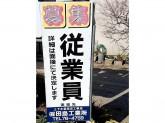 (有)田島工業所