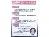 検見川整形外科内科で医療事務スタッフ募集☆