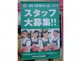 まいばすけっと葛飾新宿1丁目店で一緒に働いてみませんか?
