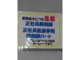 アイセイ薬局 川口駅西口店