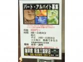 珈琲館 阪急三国駅店