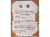 株式会社ワイヤードジャパンでスタッフ募集中!
