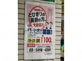 『ココカラファイン 大井町』でスタッフ募集中!