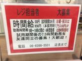 山陽マルナカ 三国店でスタッフ募集中!