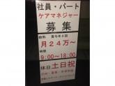 恵ケアプランセンター 淀川十三事業所でスタッフ募集中!