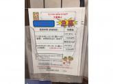 ライフ 十三東店 レジスタッフ募集中!