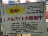 ローソン 小千谷駅前
